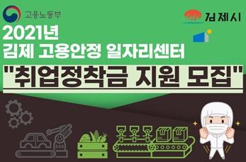 2021년 김제고용안정일자리센터 취업정착금 지원 모집